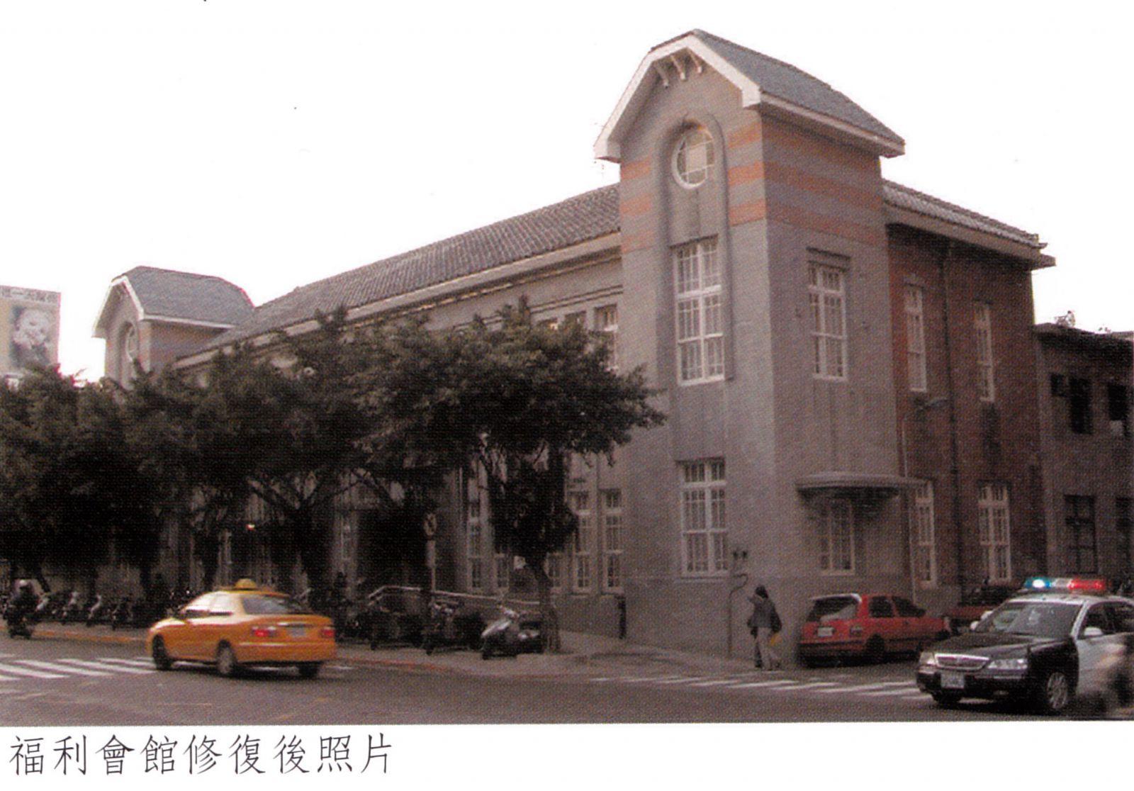 福利會館修復後照片